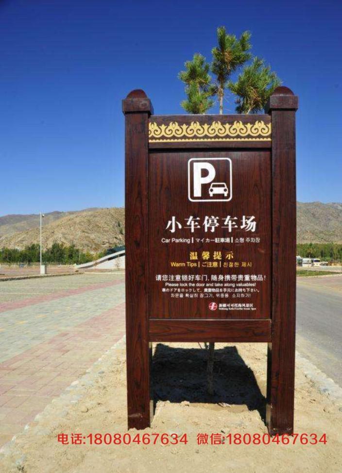 凯旋标牌 旅游景区标识 公园指示牌 公园标牌 景区标牌