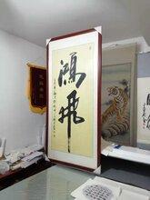 杭州臨平附近專業的裱畫店;古畫修復,書畫裝裱畫框圖片