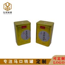 马口铁茉莉龙芽茶叶罐一两装茶叶铁罐图片