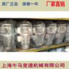 厂家直销MB无极变速机MBW07Y-0.75KW上海午马组合调速减速机