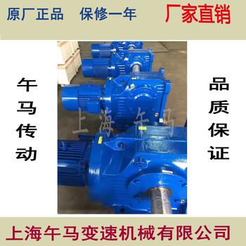 K系列斜齿轮减速机四大系列减速机午马减速机