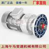 午马减速电机批发零售WB系列减速机WBE1510-750WWB微型摆线针轮减速机