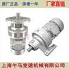 WB系列微型摆线减速机WB85双轴减速机