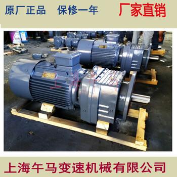 R系列斜齿轮减速机R57-0.55KW齿轮减速电机