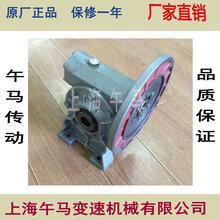 批发零售RV系列蜗轮蜗杆减速机RV50-0.75KW午马减速电机直销
