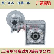 RV系列蜗轮蜗杆减速机RV040-0.37KW减速电机午马厂家批发零售