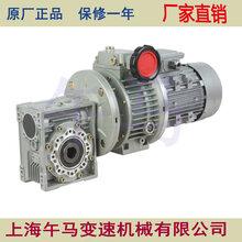 RV系列涡轮蜗杆减速机RV130蜗轮减速电机铝合金蜗轮蜗杆减速机午马厂家直销图片