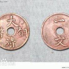 大清铜币值多少钱?图片