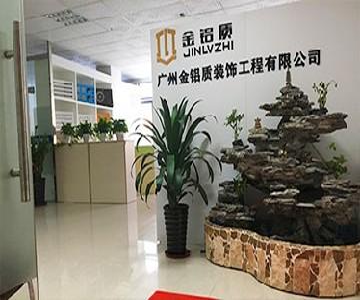 广州金铝质装饰工程齐发国际