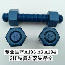 廠家生產A193B7B7MB8B8ML7L7M全螺紋螺栓雙頭螺栓廠家圖片