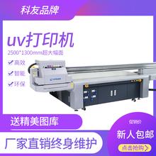 深圳uv万能打印机生产厂家不限材质的万能平板打印机设备图片