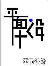 惠州江北平面设计基础培训,江北平面广告制作学习就业班