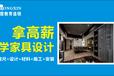 中山市哪里有建筑室內設計家具三維設計櫥柜設計培訓