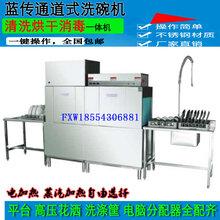 FXW200G商用洗碗機圖片