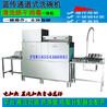 FXW200G商用洗碗機