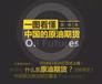 国内大盘安全稳定的平台上海国际能源交易中心