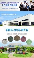 浙江沥青瓦厂家/油毡瓦玻纤瓦质优价廉图片