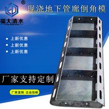 管廊支撑架管廊模板,管廊方管,管廊倒角模板,管廊模板方案,图片
