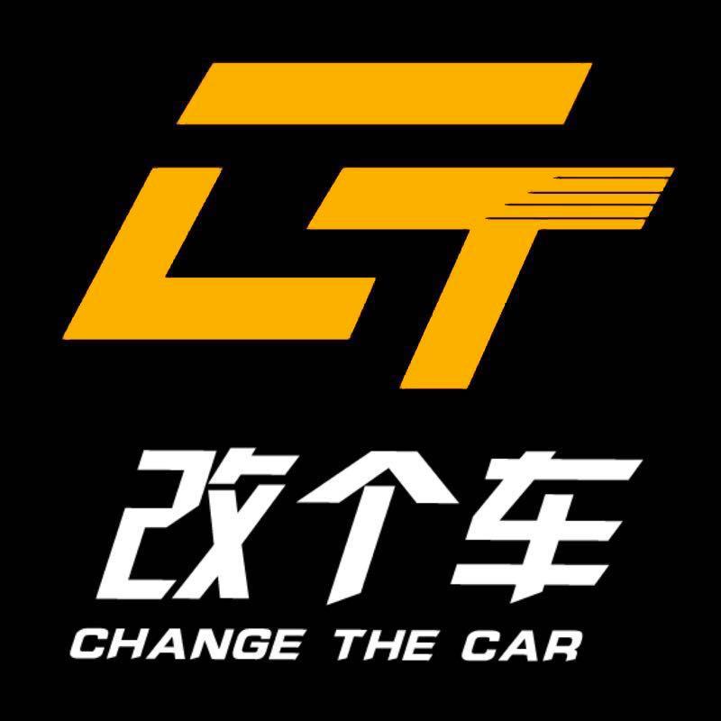 西安改个车汽车销售服务有限公司