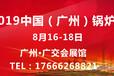 2019中国国际(广州)锅炉及热力系统展/CBF锅炉展