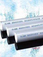 湖南铝合金衬塑复合管丨铝合金衬塑PERT复合管图片