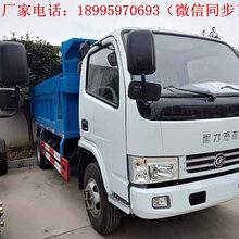 小型加盖自卸式垃圾车加盖自卸式工程车东风加盖自卸式垃圾车