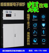 恒嵘智能电子锅炉PTC半导体电锅炉采暖炉供暖设备图片