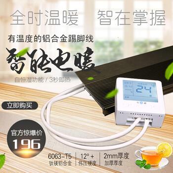 真正的踢脚线电暖器国家专利CCC认证恒嵘新能源隐形电暖器