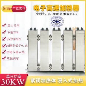 浸入式ptc水加热器半导体加热器电锅炉加热体恒嵘科技