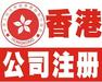 代理香港公司注册费用、香港注册