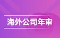 香港公司年审费用、海南代办理