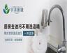 宇澤康健美水寶,家用廚房油切水龍頭凈水器,不用洗潔精清洗油漬