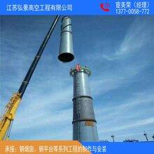 沧州钢烟囱制作安装公司专业钢烟囱安装施工单位