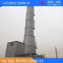 阜阳钢烟囱制作安装公司专业钢烟囱安装施工单位