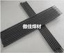 D8018碳化鎢耐磨焊條堆焊耐磨焊條