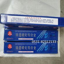 JN-5001碳化鎢焊條JN-5003碳化鎢型管狀藥芯堆焊焊條
