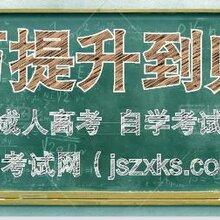 南京无学历报名专科本科专本套读学历