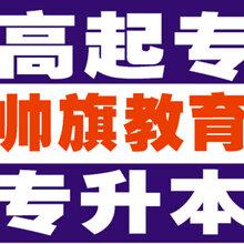 南京溧水报名专科本科学历溧水学历提升