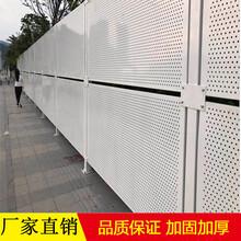 湛江市污水管网施工围蔽护栏2米高白色圈地冲孔围挡图片
