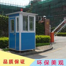 物业管理小区保安岗亭蓝色彩钢板收费亭不锈钢治安亭