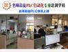 中山PLC自動化編程