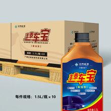 丰泰燃油宝除积碳汽油添加剂节油宝燃油添加剂发动机积碳清洗