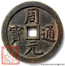 重庆古董刀币在哪里可以鉴定交易