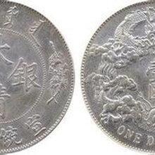 重庆哪里有专家老师鉴定古董大清铜币