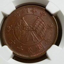 古董双旗币专业鉴定交易中心