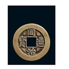 重庆古董鉴定买卖古董同治通宝值多少钱