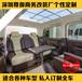 汕頭哪里可以改裝無隔斷航空座椅沙發床吸頂電視升級定制