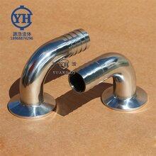 灌装机附件灌装机弯头灌装机配件图片