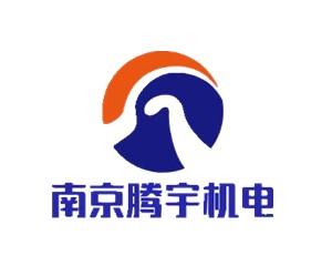 南京騰宇機電科技有限公司