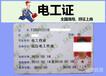 重庆巴南考电工证难吗,中级级电工证难考吗